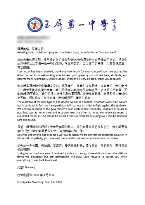 Letter from Yuping school